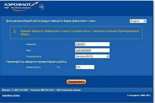 Как сделать регистрацию на самолет онлайн