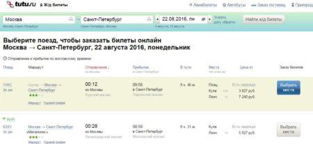 Ту-ту.ру билеты на поезд купить